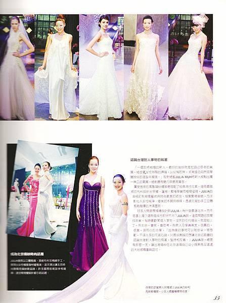 資料來源:Bride新新娘