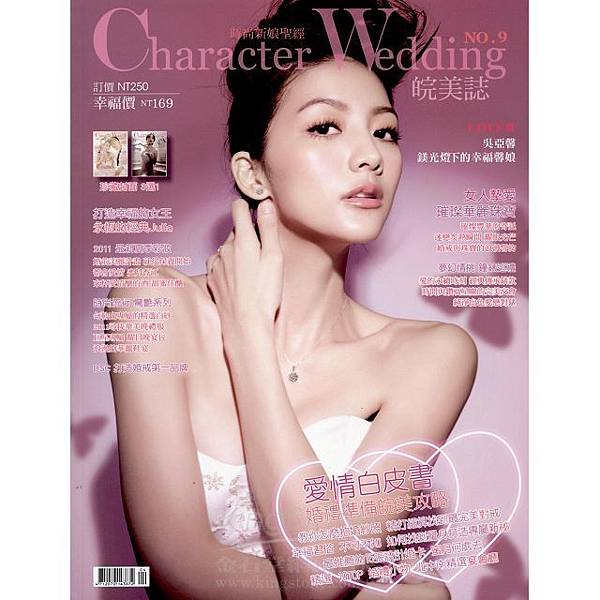 資料來源:Character Wedding 皖美誌 April 2011