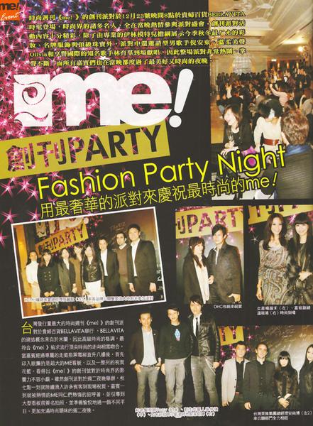 資料來源:me!時尚週刊 2010.12.02 VOL 002