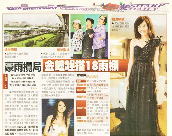 資料來源:爽報2010.10.22