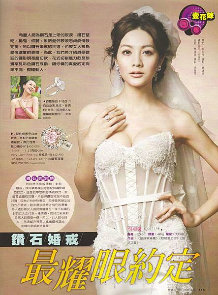 資料來源:2011.03.30壹週刊 NO.514