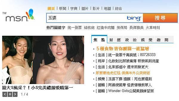 資料來源:MSN娛樂