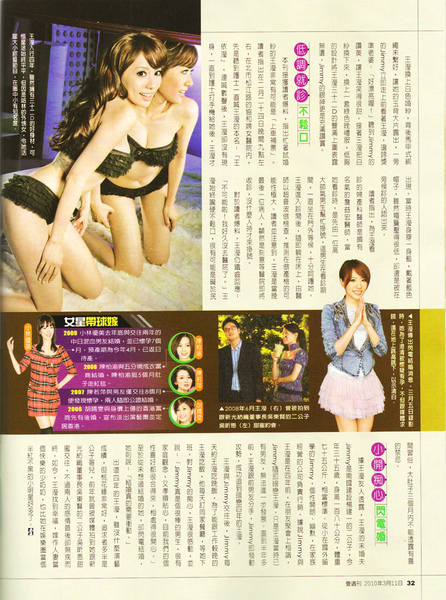 資料來源:20100311壹週刊王NO.459