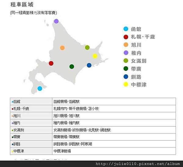 北海道租車3.jpg