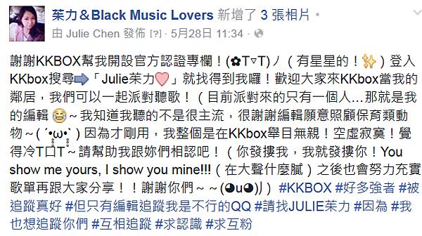 julie茱力 KKBOX