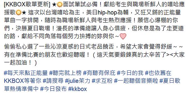 julie茱力 KKBOX3
