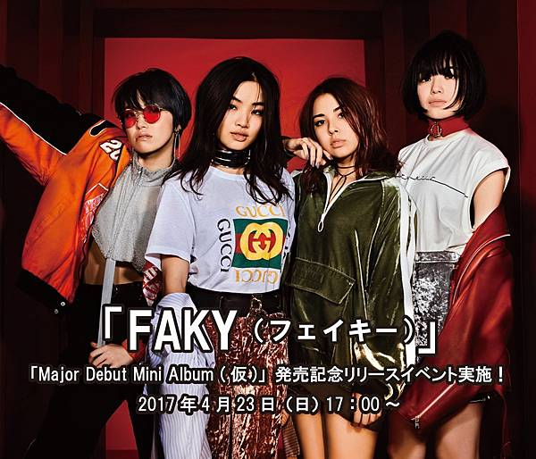 faky major debut mini album