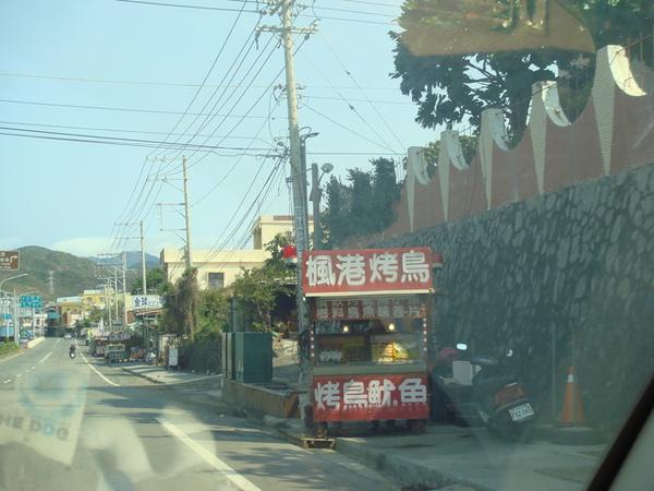 楓港超多烤魷魚的店