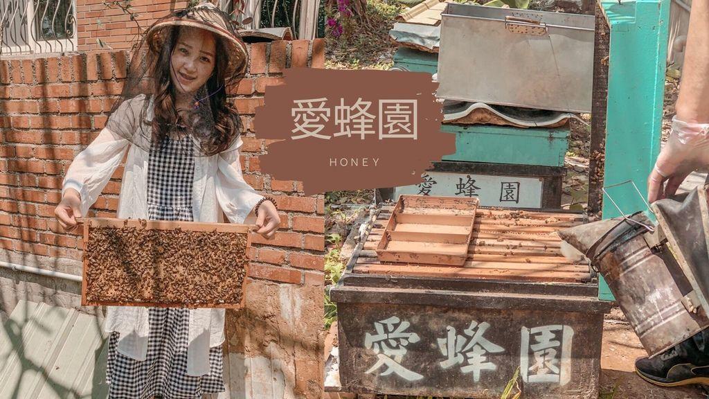愛蜂園蜂蜜