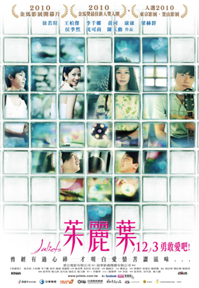 Juliets Chinese Poster5-2s.jpg