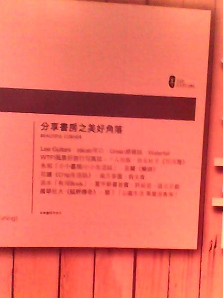 無印良品展區(12).jpg
