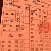泰順街 美食02.jpg
