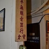 師大夜市 茶餐廳17.jpg