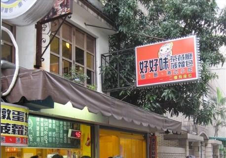 師大夜市 茶餐廳00.jpg