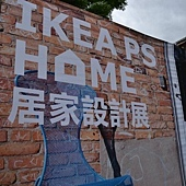 2012.06.02 IKEA居家設計展
