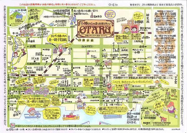 map-otaru_walk2_1.jpg