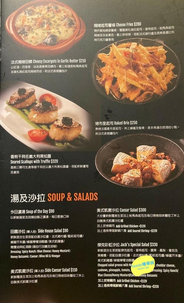 10.傑克兄弟牛排-菜單3.jpg