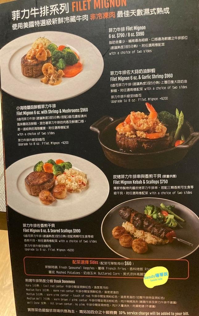 13.傑克兄弟牛排-菜單6.jpg