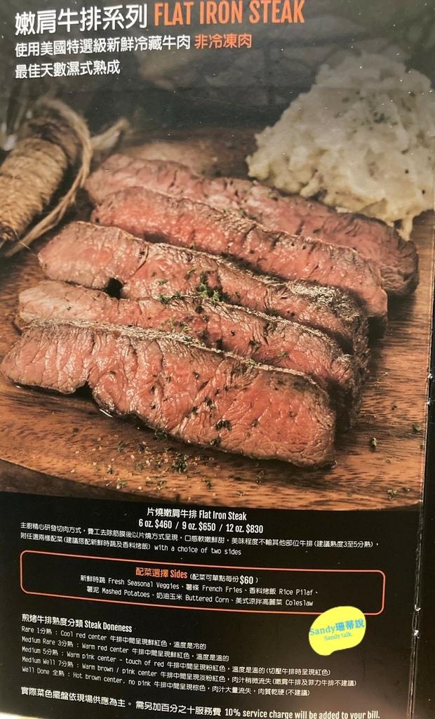 11.傑克兄弟牛排-菜單4.jpg