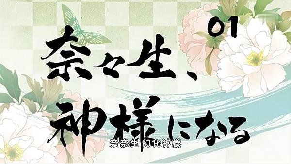 元气少女缘结神-第1集000235