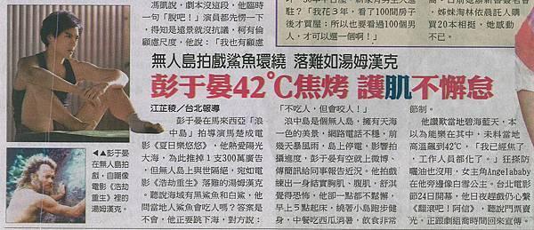 翻滾吧!阿信_ 0608 中國時報露出.jpg