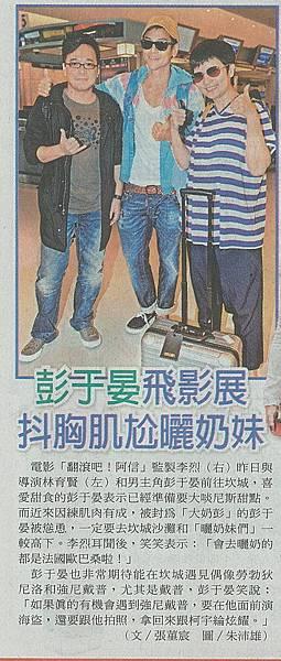 翻滾吧!阿信-0515自由時報.jpg