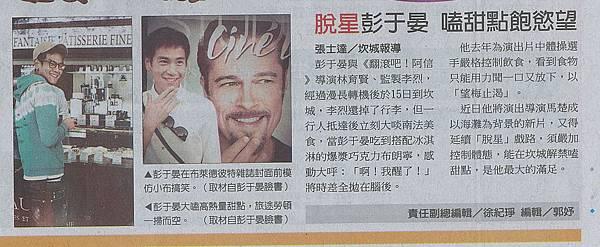 翻滾吧!阿信-0515《中國時報》.jpg