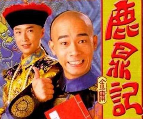 鹿鼎記(陳小春版).jpg
