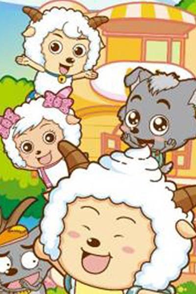 喜羊羊與灰太狼給快樂加油.jpg