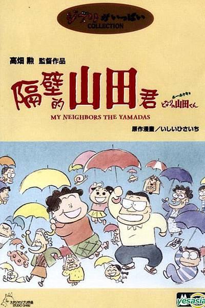 宮崎駿:我的鄰居山田君.jpg