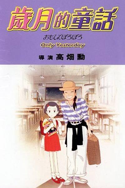 宮崎駿:歲月的童話.jpg