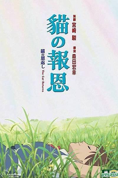 宮崎駿:貓的報恩.jpg