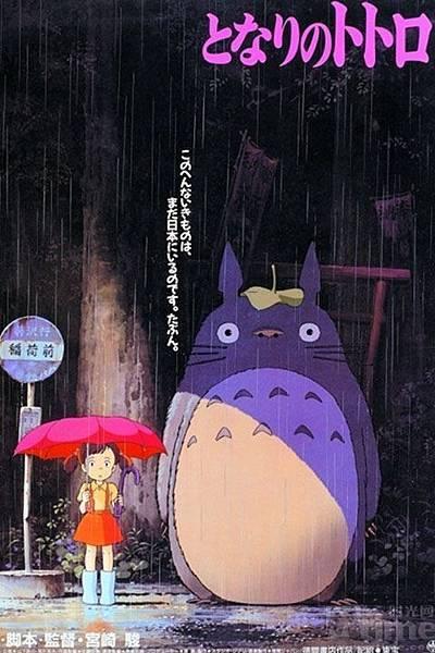 宮崎駿:龍貓.jpg