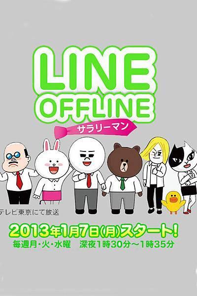 LINE OFFLINE上班族.jpg