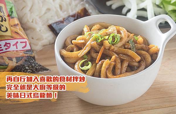 炒烏龍麵(焦香醬油).jpg