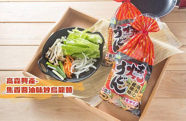 炒烏龍麵(焦香醬油)2.jpg
