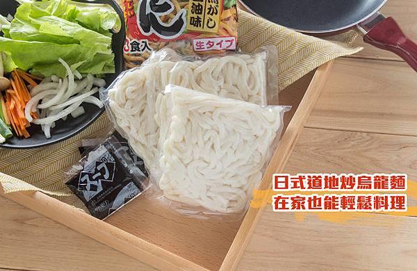 炒烏龍麵(焦香醬油)3.jpg