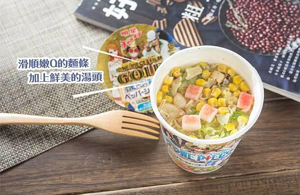 明星海賊王胡椒海鮮杯麵2.jpg