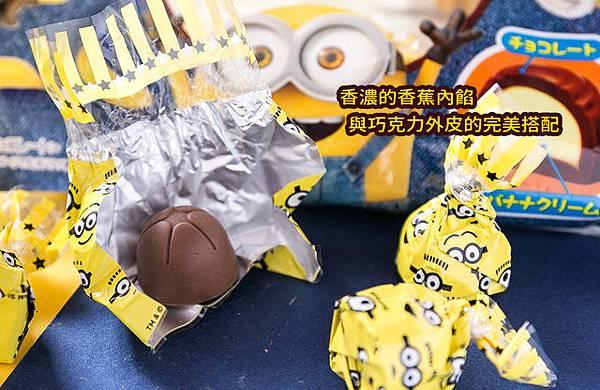 小小兵香蕉巧克力-2.jpg