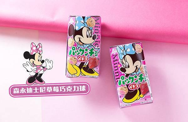 迪士尼草莓巧克力球.jpg