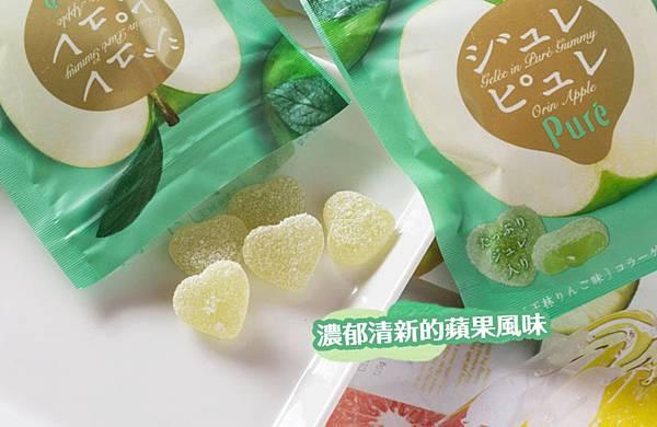 PURE青蘋果軟糖.jpg