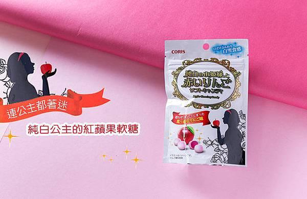 純白公主的紅蘋果軟糖1.jpg
