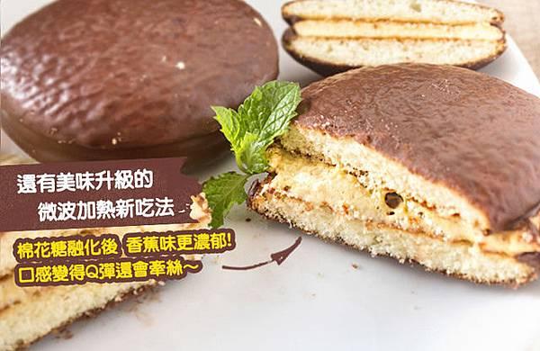 香蕉巧克力派.jpg