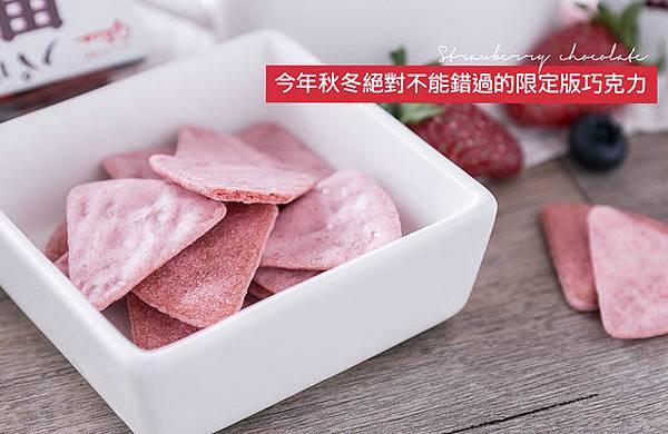 草莓巧克力脆餅.jpg