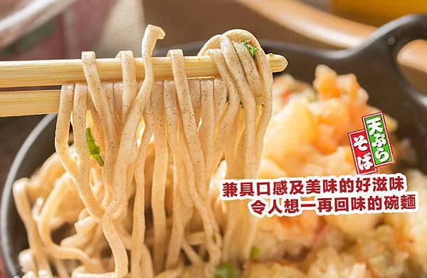 日清兵衛 天婦羅蕎麥碗麵2.jpg