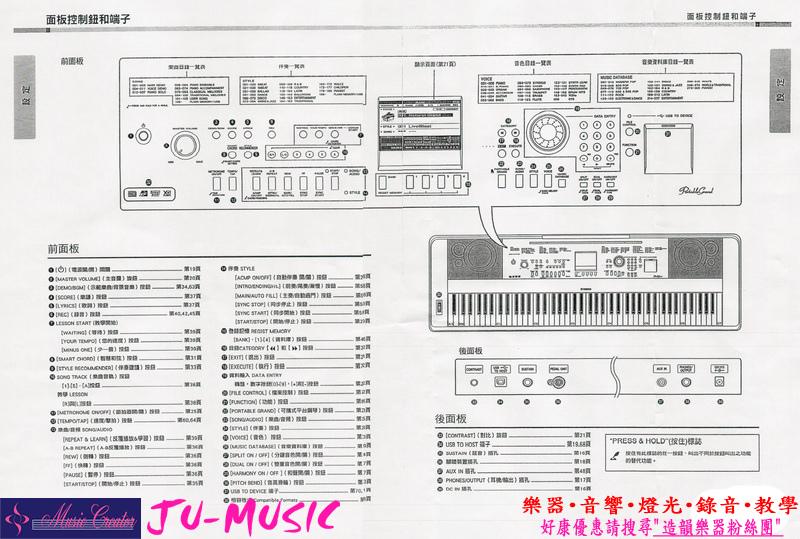 造韻樂器DGX640介紹001.jpg