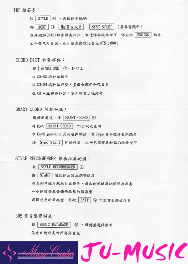 造韻樂器DGX640介紹003.jpg