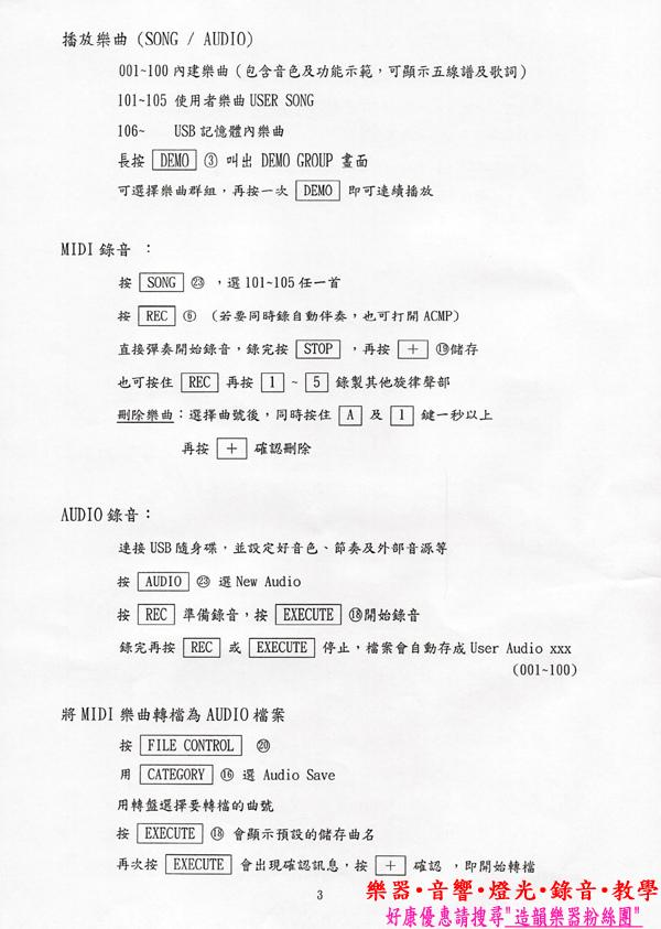 造韻樂器DGX640介紹004.jpg