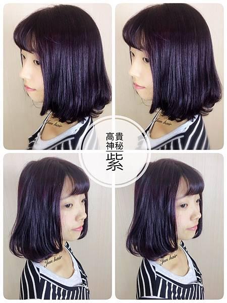 深紫色,高貴紫,好髮質,女生燙染髮推薦.jpg