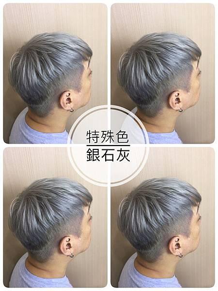男生推薦石灰色,淺灰色系,台北男生染髮推薦.jpg